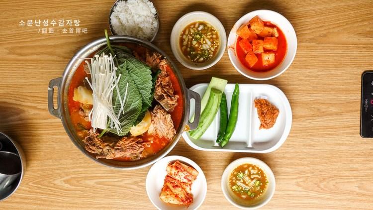 韓國美食|傳說中的馬鈴薯排骨湯소문난성수감자탕,聖水洞必吃美食