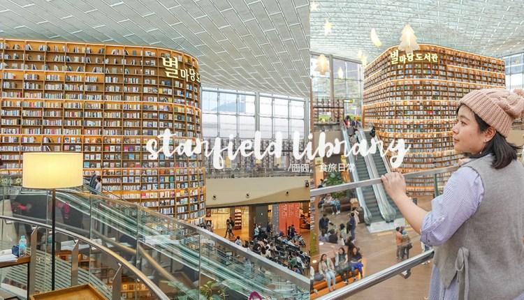 韓國旅遊|首爾最美景點,星空圖書館Starfields,三成站Coex