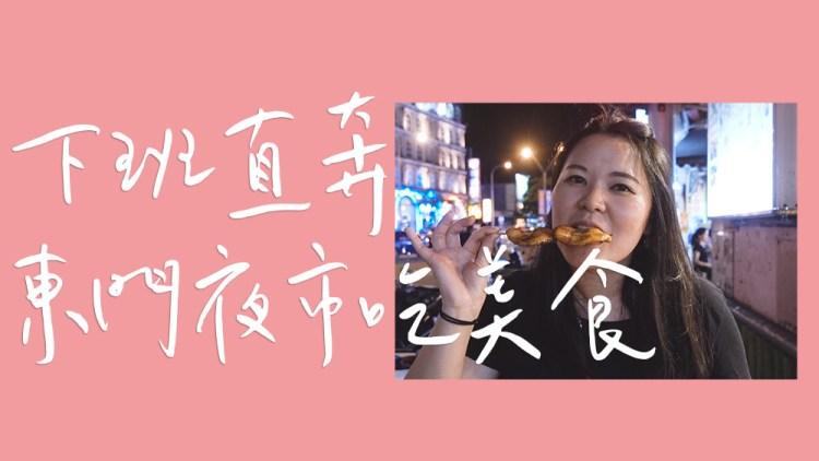 Vlog   下班直奔東門夜市吃美食!嘟好燒、蝦仁煎、三色布丁