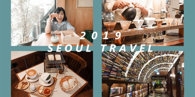 韓國旅遊   72小時快閃首爾,2019三日遊行程分享