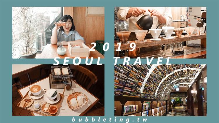 韓國旅遊 | 72小時快閃首爾,2019三日遊行程分享