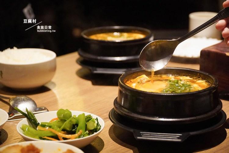 美食 | 內湖,豆腐村,熱騰騰的豆腐鍋,超好吃的小菜無限續