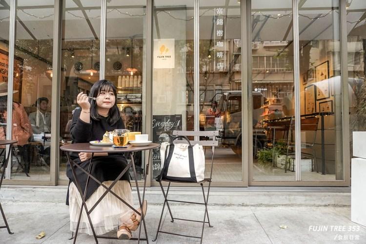 台北   富錦樹咖啡 Fujintree353,享受戶外暖陽的下午茶時光