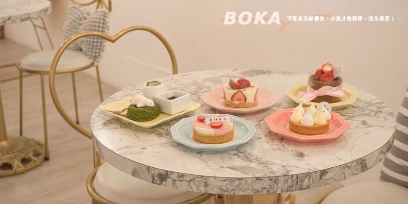 台北   BOKA,可愛系甜點饗宴,小孩才做選擇我全都要!  券券x台灣甜點節優惠x甜甜護照