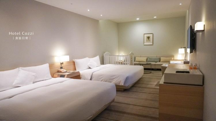 高雄 Hotel Cozzi 和逸中山館,親子友善,兩大床四人房,用高鐵假期訂好划算