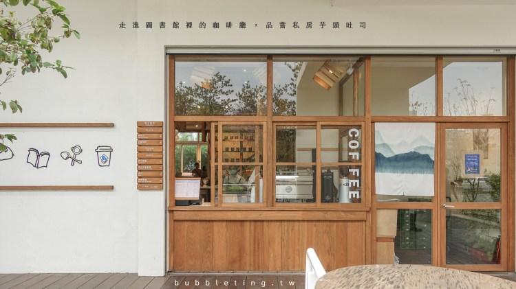 新竹竹北 | 藍豆咖啡BlueBeansCafe',圖書館裡的咖啡廳,創意吐司專賣店