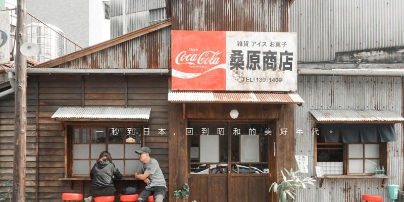 台南|桑原商店,一秒到日本,回到昭和的復古時代
