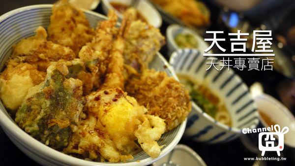 [美食] 台北,天吉屋,天丼專賣店,喀滋酥脆炸物集合了!