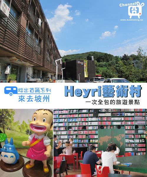 [旅遊] 韓國,來去坡州,Heyri文化藝術村,一次全包的旅遊景點(下)