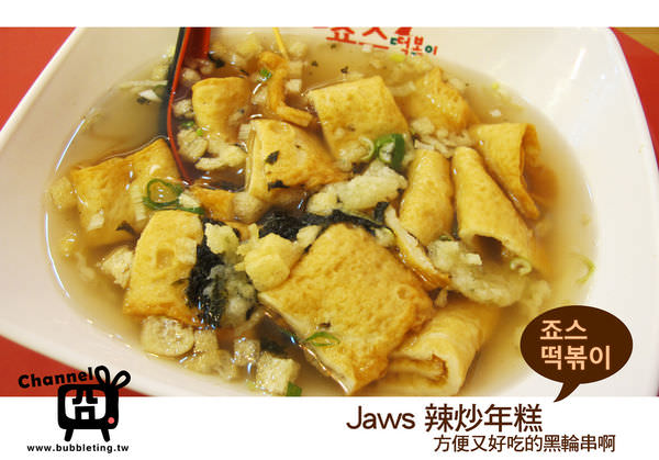 [美食] 首爾,Jaws辣炒年糕죠스떡볶이,方便又好吃的黑輪串!