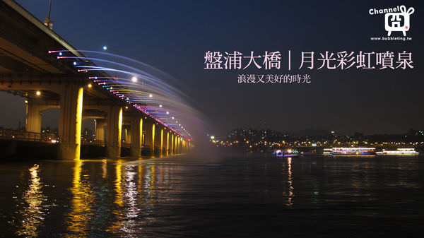 [韓國] 首爾,盤浦大橋,浪漫又美好的月光彩虹噴泉