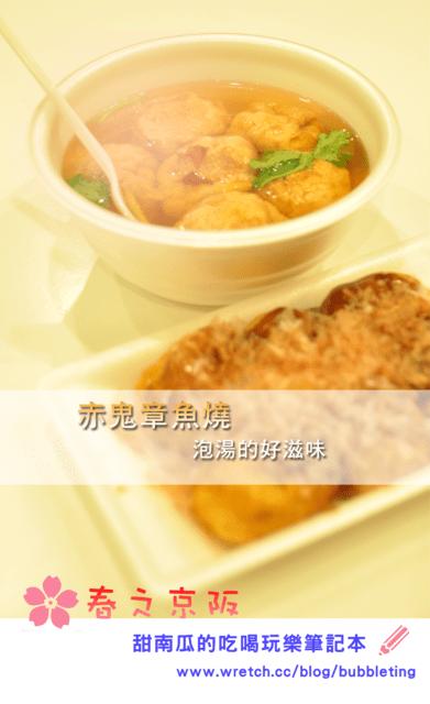 [美食] 大阪,赤鬼來了,章魚燒也可以泡湯?