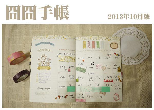 [日記文] 囧囧的流水帳(X)手帳(O)-13年10月號