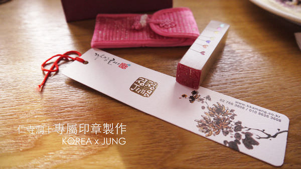 [韓國] 仁寺洞,刻一個專屬於自己的印章吧!送禮自用兩相宜呢