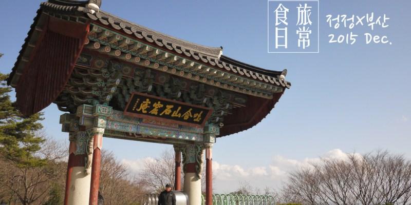 [Live] 2015,三訪釜山,冬遊滑雪去day03