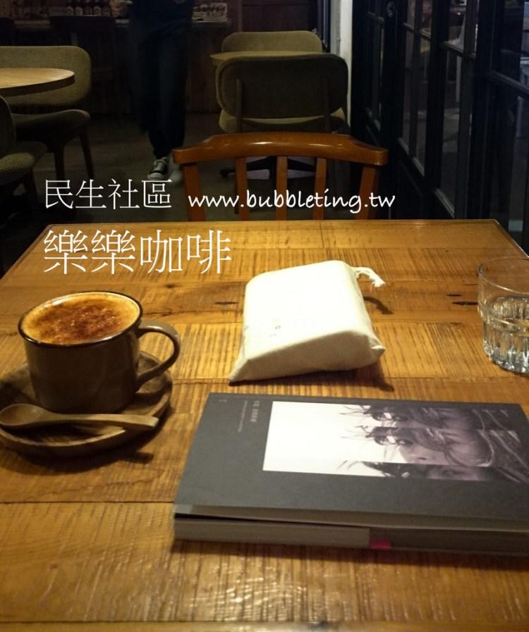 [美食] 民生社區,樂樂咖啡,午後的悠閒咖啡時光