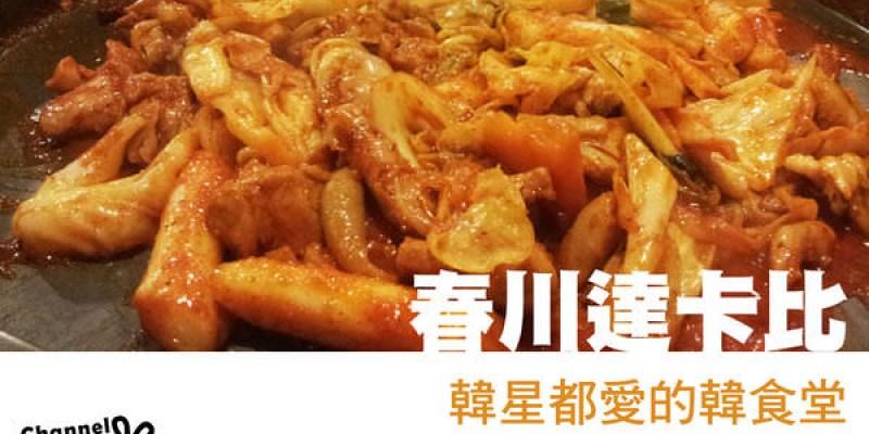 [美食] 台北,春川達卡比,乾香咬勁的五花肉