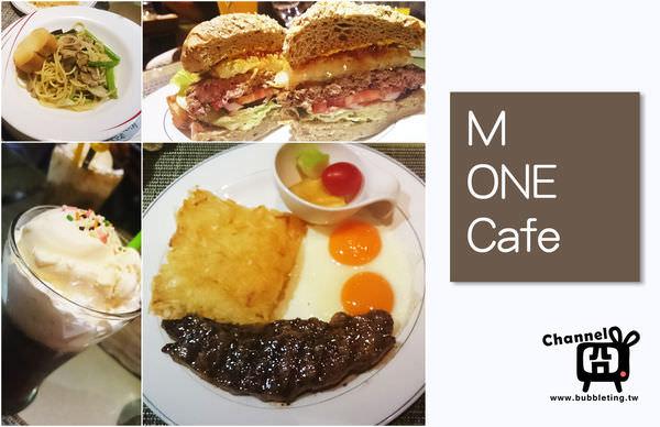[美食] M one cafe,美式/早午餐,好厲害的薯絲啊