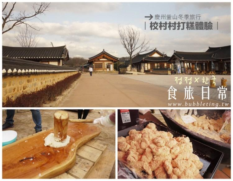 [韓國] 慶州校村村,韓屋裡的打糕體驗