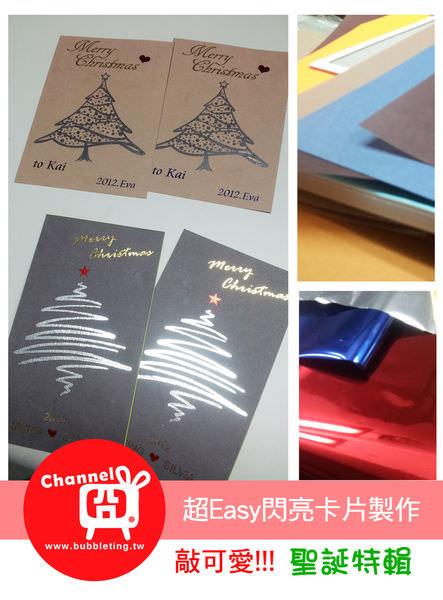 [手作] 聖誕特輯,超Easy閃亮卡片製作
