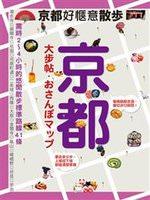 [旅遊]  在春天的京阪漫舞,前置準備很重要