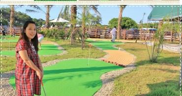 『桃園新屋』樂農莊迷你高爾夫球親子樂園!