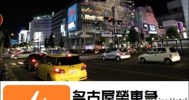 『名古屋榮町』夜遊城市精彩亮點~與榮東急inn飯店環境介紹篇!
