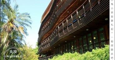 『北投旅遊』一座會呼吸的圖書館,愛上它的寧靜空間。