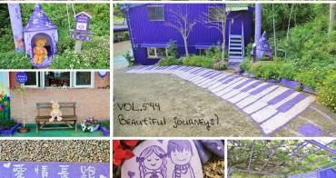 『苗栗景點』夢幻紫!噢哈娜咖啡屋,超大鋼琴地板好好拍~