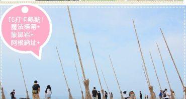 『基隆』潮境公園IG打卡熱點!哈利波特飛天掃帚,象鼻岩四大熱區攻略~