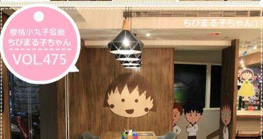 『台北』櫻桃小丸子主題餐廳,花輪、小玉一夥人等妳來訪!停業