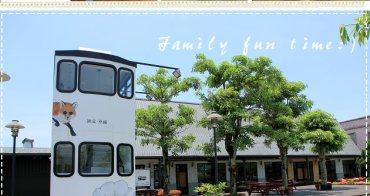 『宜蘭』一起搭巴士前往童心王國,幸福時光親子餐廳。