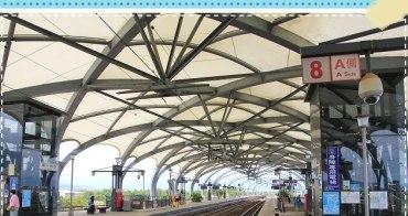 『宜蘭』像瓜棚的冬山火車站!加上入口即化的小風箏雪花冰~
