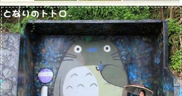 『基隆』中正公園龍貓公車站,跟豆豆龍一起幸福等車吧~