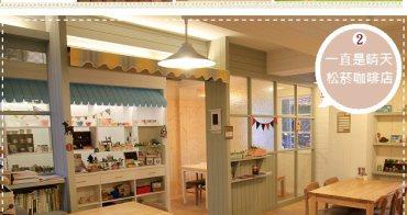 『台北咖啡店』一直是晴天松菸2店,暖心的雜貨咖啡店。
