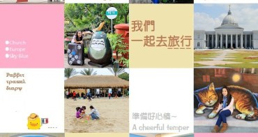 『旅遊資訊』連續假期趣雲林、台南,三天兩夜夯景點行程參考!