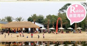 『雲林』新樂點,雅聞峇里海岸觀光工廠,親子沙灘任你玩~