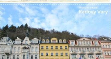 『捷克蜜月』卡羅維瓦利溫泉鎮,喝溫泉水初體驗。