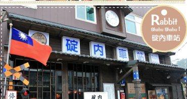 『基隆暖暖』碇內車站,復古風味的涮涮鍋店Shabu、shabu!