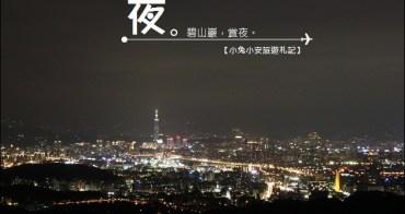 『台北內湖』最璀璨的約會勝地,碧山巖賞夜。