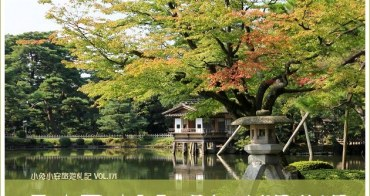 『金澤市』兼六園,日本三大名園之ㄧ,鮮綠上市~