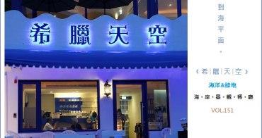 『基隆八斗子』美麗的潮境公園裡,遇見了希臘天空餐廳。
