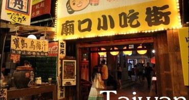 阿公的漂泊,寶島時代村,下篇~台灣的往日風華。