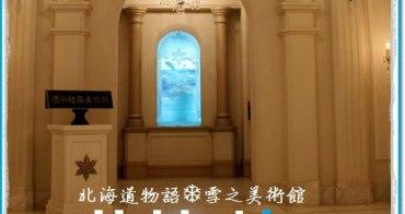 『北海道旅行』冬之國冰晶城堡,雪之美術館。