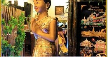 『基隆美味』1&1泰式料理主題餐廳‧辣酸甜混搭好滋味。