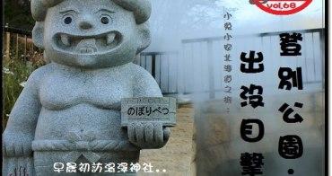『北海道旅遊』登別‧湯澤神社與白煙裊裊的地獄谷。