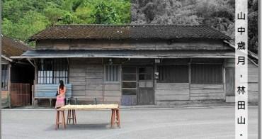 『花蓮旅行』林田山‧散步在摩里沙卡森林鐵道
