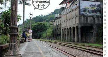 『台北山線』戀戀鐵道遊,菁桐與十分輕旅行。