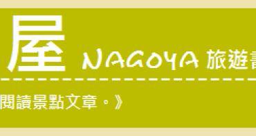 ◆名古屋PART1,旅遊景點書籤。