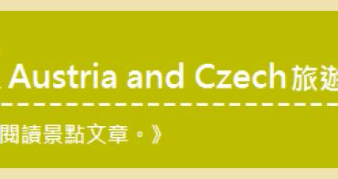 ◆奧捷蜜月PART1,旅遊景點書籤。